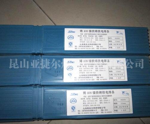上海斯米克焊材Z408